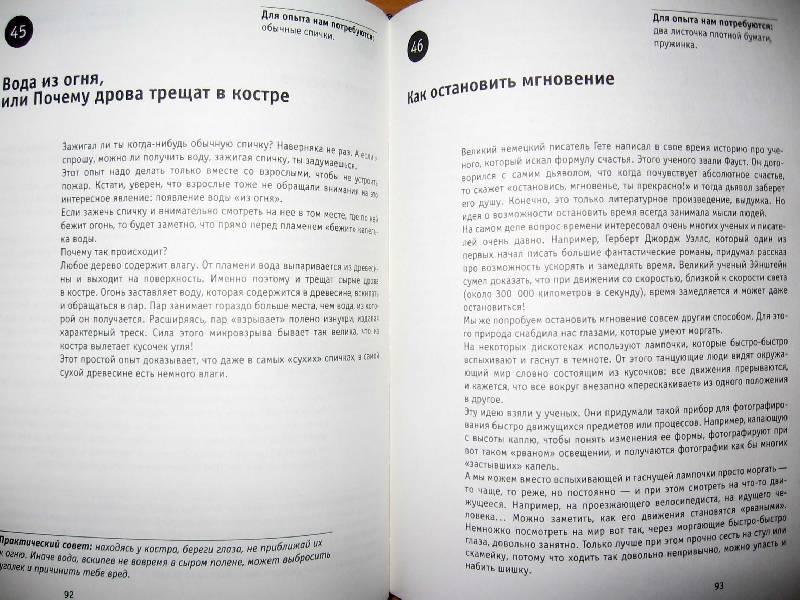 Иллюстрация 28 из 33 для Как понять сложные законы физики. 100 простых и увлекательных опытов для детей и их родителей - Александр Дмитриев | Лабиринт - книги. Источник: Red cat ;)