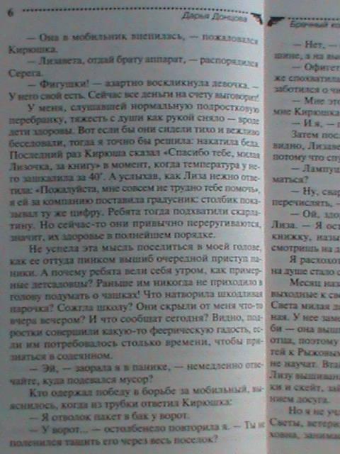 Иллюстрация 4 из 6 для Брачный контракт кентавра - Дарья Донцова | Лабиринт - книги. Источник: Яроmira
