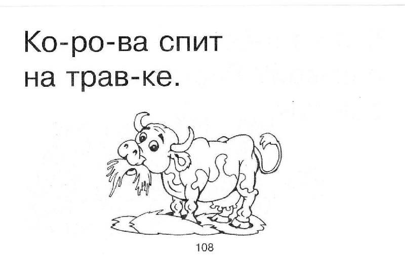 Иллюстрация 17 из 24 для Задачник по чтению - Марк Беденко | Лабиринт - книги. Источник: Юта