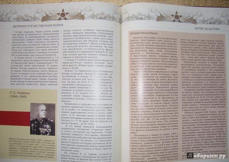 Иллюстрация 3 из 9 для Великая Отечественная война - Ржешевский, Никифоров   Лабиринт - книги. Источник: Елизовета Савинова