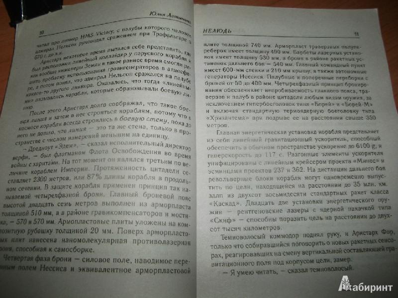 Иллюстрация 5 из 6 для Нелюдь - Юлия Латынина | Лабиринт - книги. Источник: Тарасенко  Екатерина Сергеевна