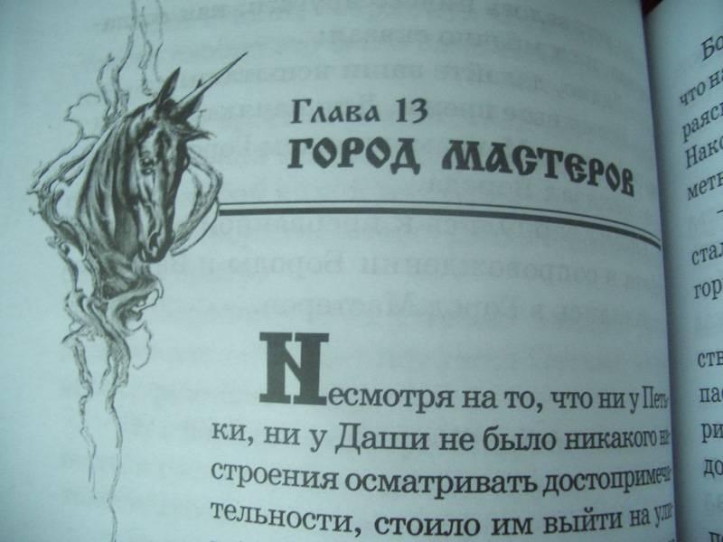 Иллюстрация 5 из 6 для Хрустальный ключ - Тамара Крюкова | Лабиринт - книги. Источник: unnamed