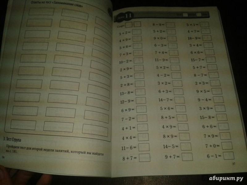 Иллюстрация 22 из 54 для Тренируй свой мозг. Японская система развития интеллекта и памяти. Продвинутая версия - Рюта Кавашима | Лабиринт - книги. Источник: Меринов  Кирилл