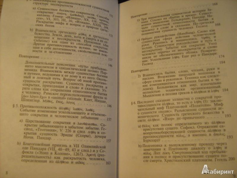 Иллюстрация 7 из 13 для Парменид - Мартин Хайдеггер   Лабиринт - книги. Источник: Mashutka