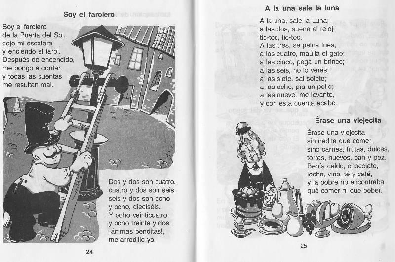 Изучаем испанский легко и весело - Александр Киселев