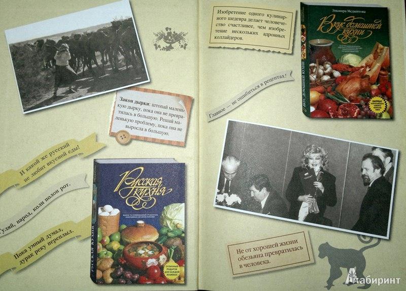 Иллюстрация 3 из 19 для Кухня моей кухни - Эльмира Меджитова | Лабиринт - книги. Источник: Леонид Сергеев