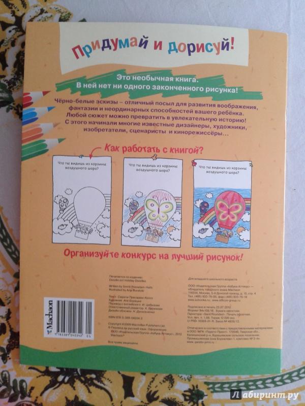 Иллюстрация 23 из 29 для Книга детского творчества. Удивительное путешествие - Смрити Прасадам-Холлз | Лабиринт - книги. Источник: Луганская  Aнна