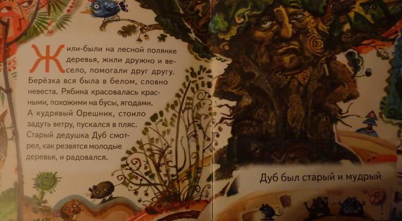 сказочка о домовом стихи орлова аватар древнегреческого героя