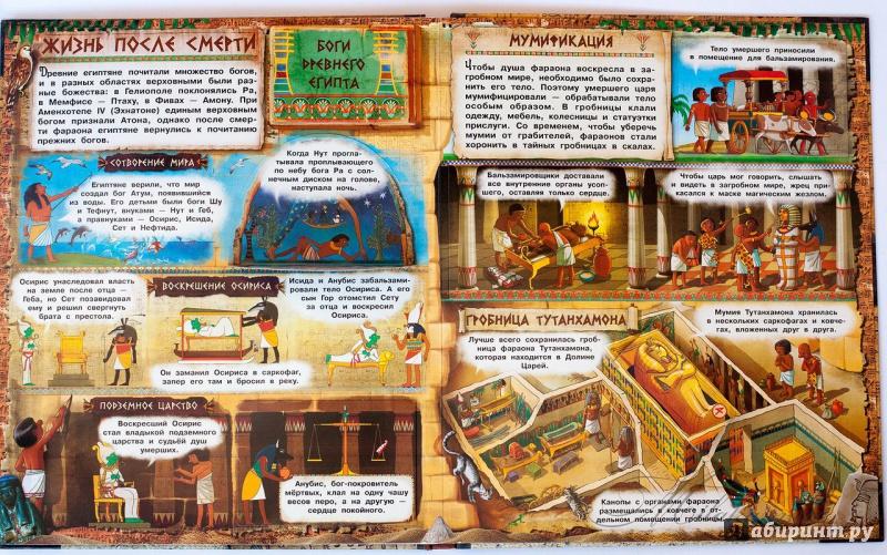 Иллюстрация 14 из 71 для Загадочный мир прошлого. Фараоны | Лабиринт - книги. Источник: Букландия