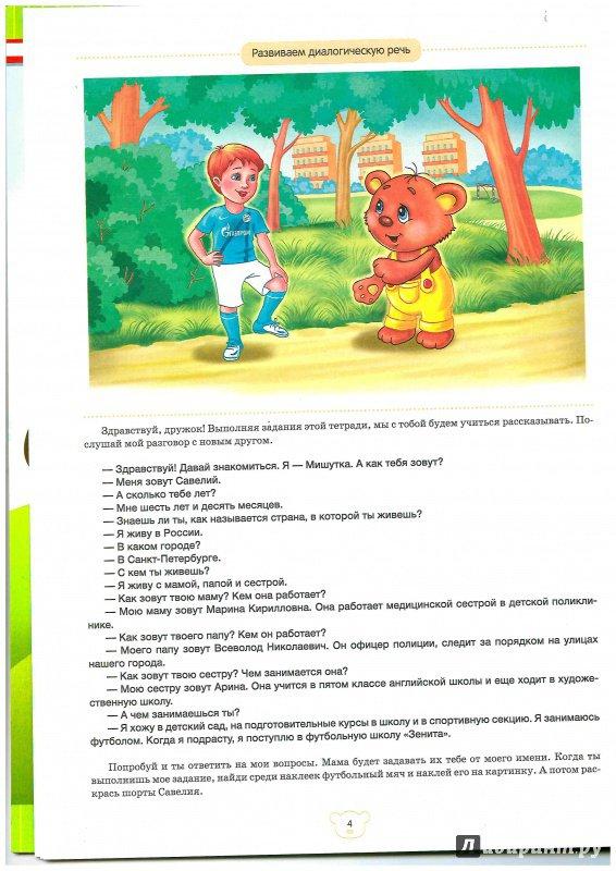 Сказка мишуткин мяч с вопросами для детей