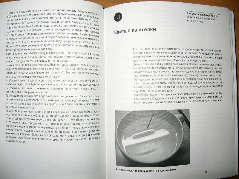 Иллюстрация 26 из 33 для Как понять сложные законы физики. 100 простых и увлекательных опытов для детей и их родителей - Александр Дмитриев | Лабиринт - книги. Источник: Red cat ;)