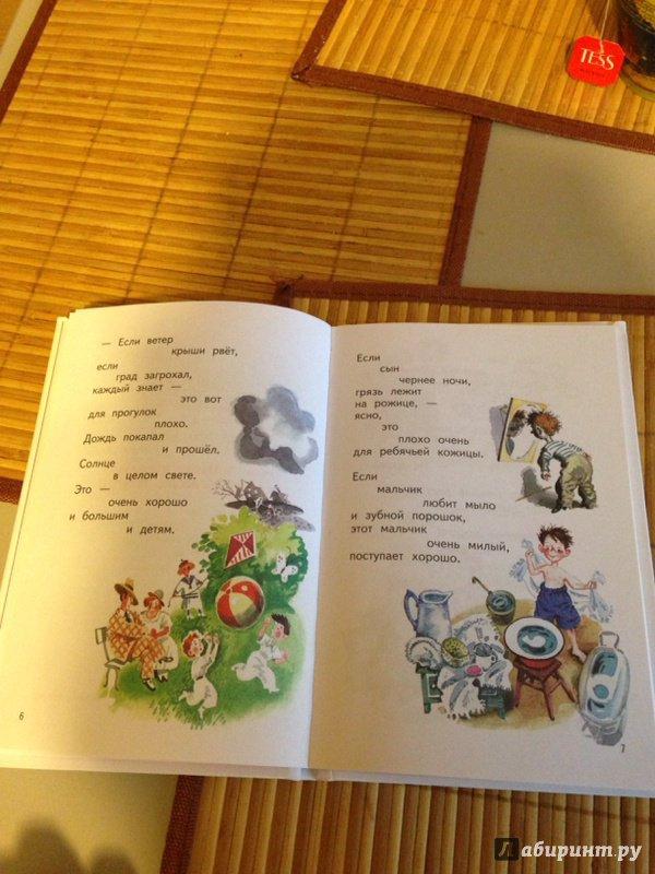 Иллюстрация 16 из 29 для Что такое хорошо и что такое плохо - Владимир Маяковский | Лабиринт - книги. Источник: Волкова  Владлена Алексеевна