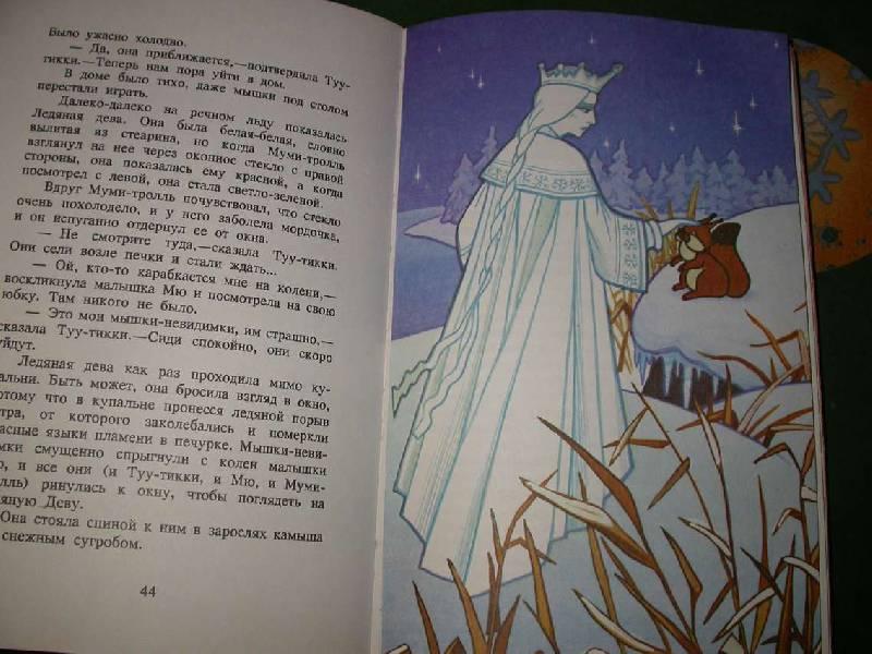Иллюстрация 12 из 24 для Все о Муми-Троллях. Волшебная зима: Повести-сказки - Туве Янссон | Лабиринт - книги. Источник: САР