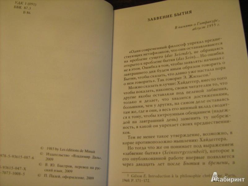 Иллюстрация 3 из 12 для Диалог с Хайдеггером. В 4-х кн. Книга 4. Путь Хайдеггера - Жан Бофре   Лабиринт - книги. Источник: Mashutka