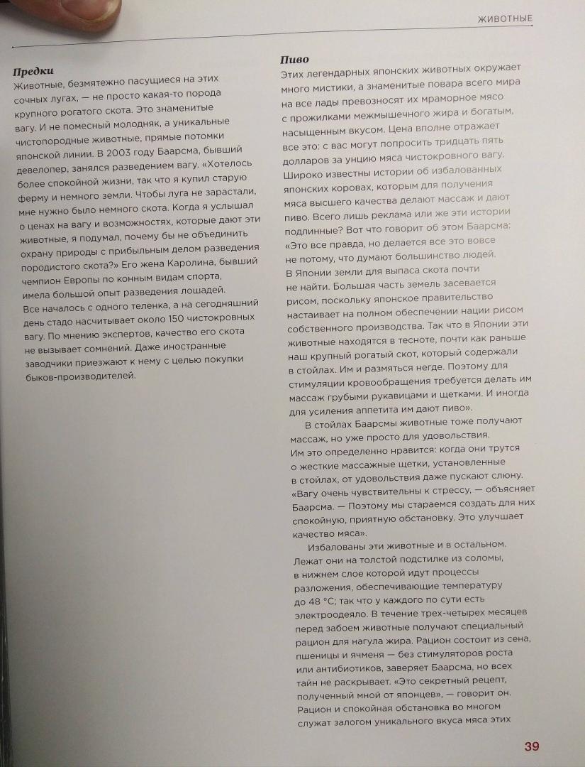 Иллюстрация 26 из 30 для Искусство идеального стейка - Маркус Полман   Лабиринт - книги. Источник: Савчук Ирина