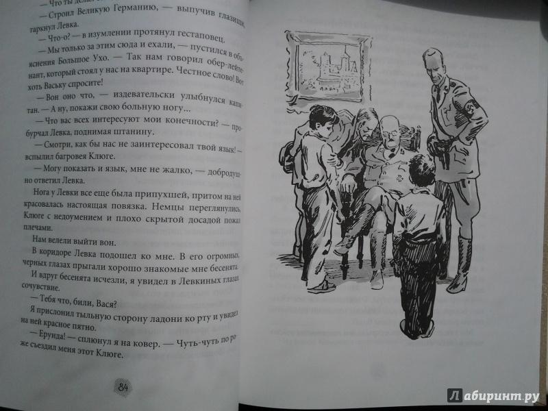 Иллюстрация 22 из 33 для Четверо из России - Василий Клепов   Лабиринт - книги. Источник: Olga