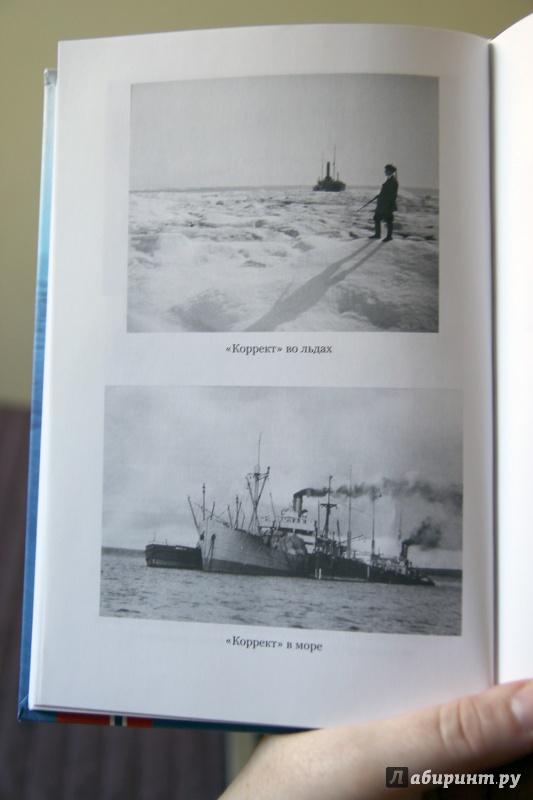 Иллюстрация 11 из 16 для Через Сибирь - Фритьоф Нансен | Лабиринт - книги. Источник: Vera Grey