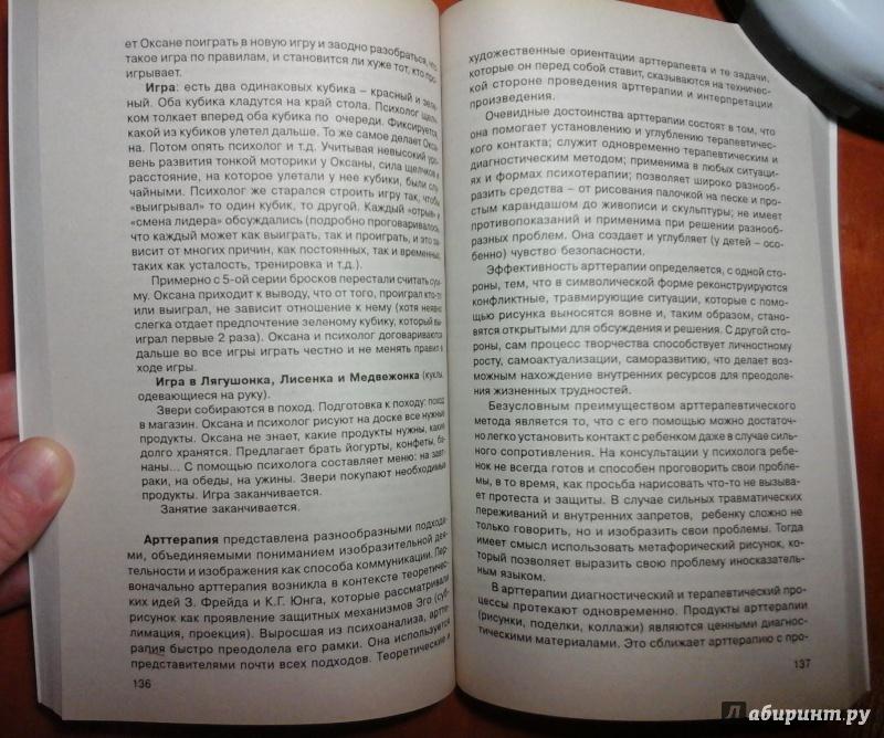 Иллюстрация 7 из 7 для Педагог-психолог. Основы профессиональной деятельности - Макарова, Крылова   Лабиринт - книги. Источник: Мошков Евгений Васильевич
