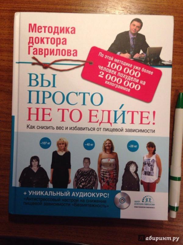 Методика похудения гаврилова михаила алексеевича