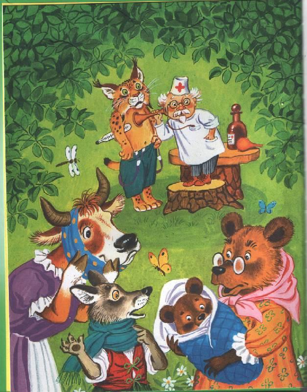 вас накопилось иллюстрации к произведениям к чуковского где екатеринбурге можно
