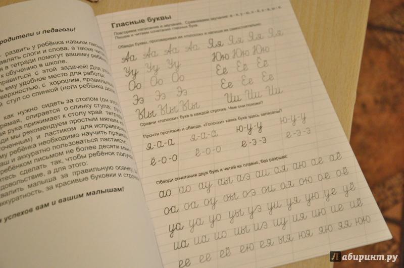 Иллюстрация 3 из 10 для Скоро в школу. Слово. Учусь писать | Лабиринт - книги. Источник: Лиханова  Мария