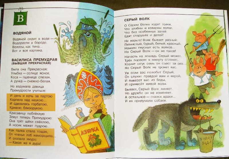 Иллюстрация 38 из 41 для Азбука Бабы Яги - Андрей Усачев | Лабиринт - книги. Источник: Aja