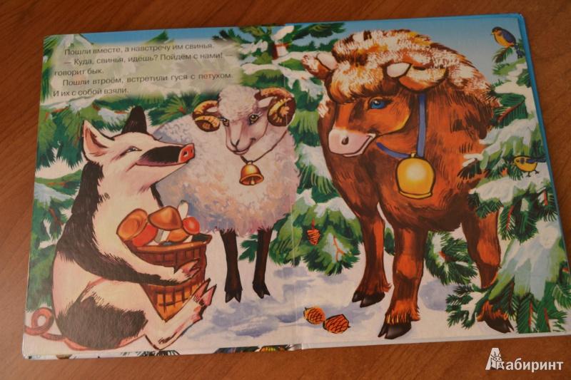 иногда иллюстрации к сказке зимовье зверей самого