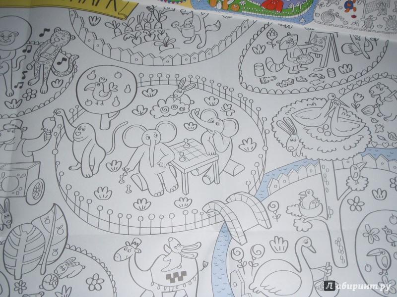 Иллюстрация 9 из 46 для Весёлый зоопарк. Раскраска-плакат ...