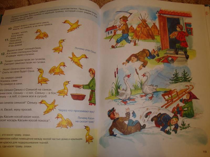 Иллюстрация 82 из 103 для Большой логопедический учебник с заданиями и упражнениями для самых маленьких - Елена Косинова | Лабиринт - книги. Источник: Elfelena