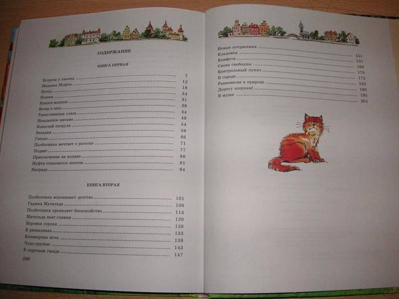 Иллюстрация 53 из 53 для Муфта, Полботинка и Моховая Борода - Эно Рауд | Лабиринт - книги. Источник: Татьяна А.