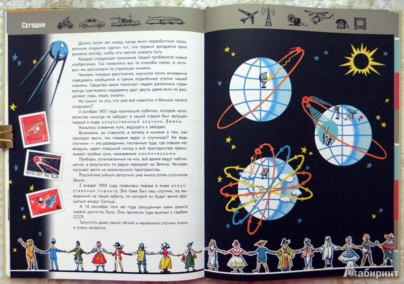 Иллюстрация 44 из 50 для Вести приходят так - Аскольд Шейкин   Лабиринт - книги. Источник: Раскова  Юлия