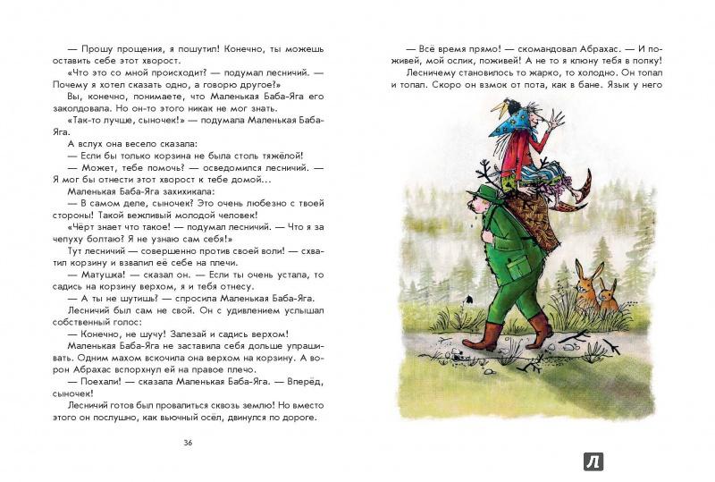 Иллюстрация 5 из 69 для Маленькая Баба-Яга. Маленький Водяной. Маленькое Привидение - Отфрид Пройслер | Лабиринт - книги. Источник: Редактор этой книги