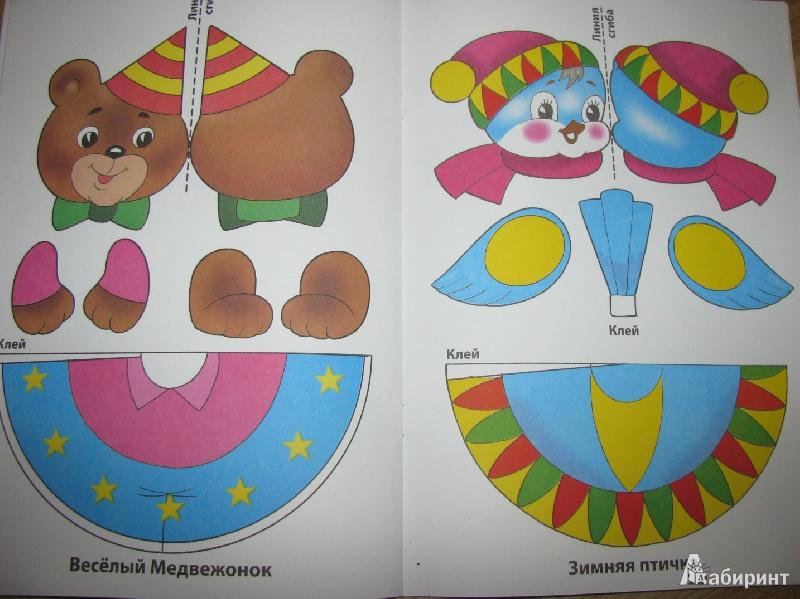 Иллюстрация 6 из 13 для Укрась ёлку. Снеговик | Лабиринт - книги. Источник: Татьян@