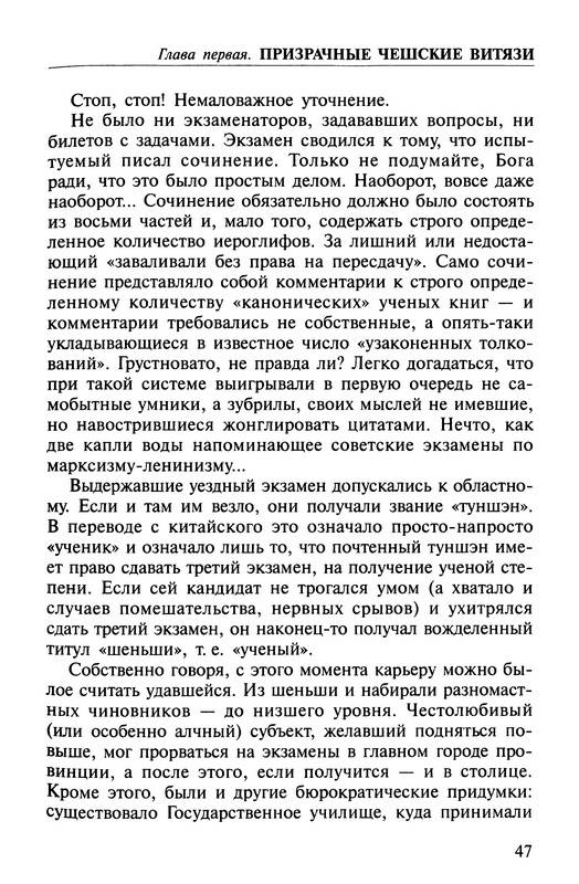 Иллюстрация 6 из 20 для Планета призраков - Александр Бушков | Лабиринт - книги. Источник: Ялина