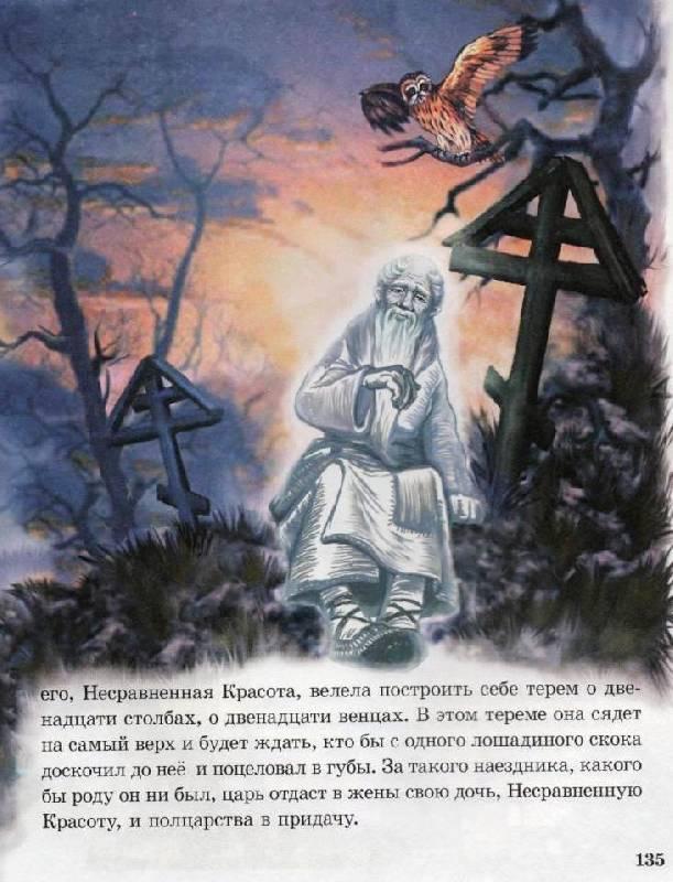 Иллюстрация 11 из 39 для Любимые волшебные сказки | Лабиринт - книги. Источник: Zhanna