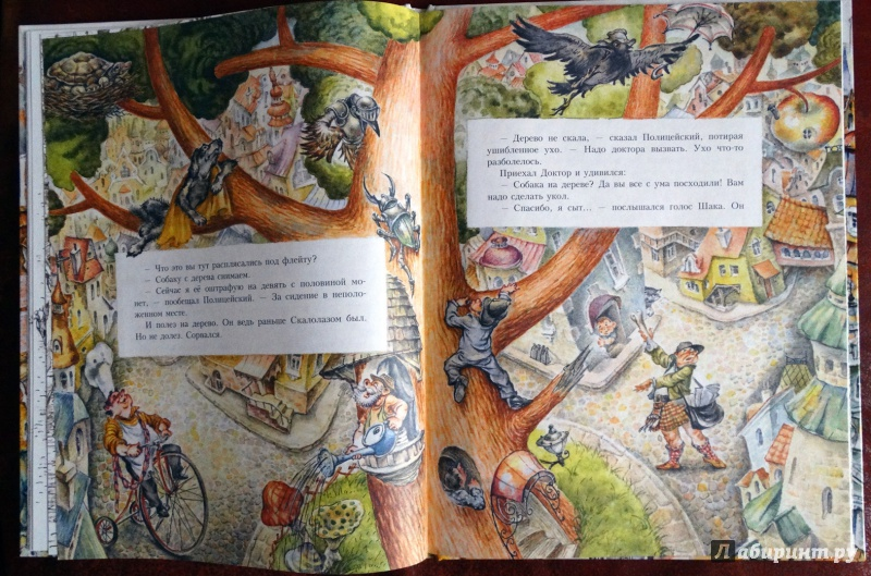 Иллюстрация 12 из 42 для Собака, которая была кошкой - Тим Собакин | Лабиринт - книги. Источник: nata_romina