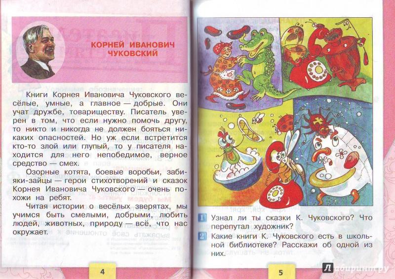 появление картинки из учебника по литературному чтению фото