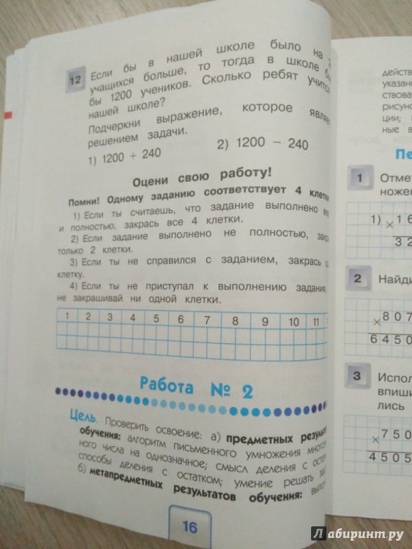 Иллюстрация 16 из 16 для Математика. 4 класс. Мои учебные достижения. ФГОС - Истомина, Горина, Редько   Лабиринт - книги. Источник: Тайна