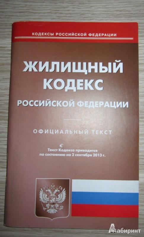Иллюстрация 1 из 3 для Жилищный кодекс Российской Федерации по состоянию на 2 сентября 2013 года | Лабиринт - книги. Источник: Alien