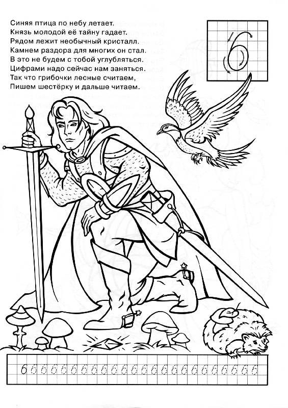 Иллюстрация 2 из 3 для Волшебные цифры (в стихах) - Полярный, Никольская | Лабиринт - книги. Источник: РИВА