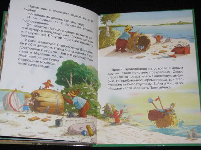Иллюстрация 47 из 48 для Сокровище Острова Бузины - Валько | Лабиринт - книги. Источник: Nemertona