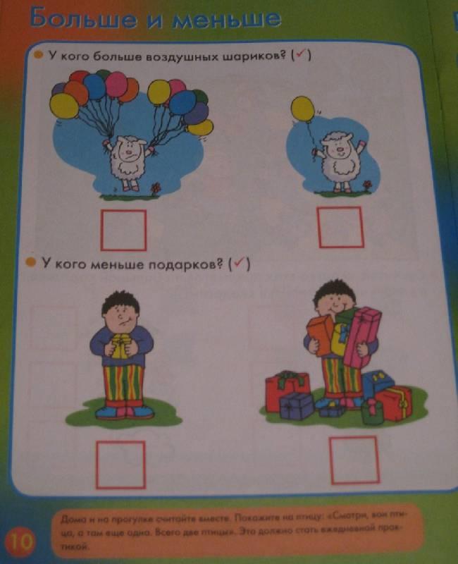 Иллюстрация 9 из 24 для Счет: Для детей 3-5 лет: Задания и упражнения для дошкольников - Кэрол Корнуэлл | Лабиринт - книги. Источник: alef-tina
