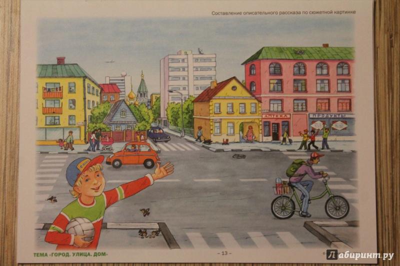 осветлить рассказ об улице по картинке сайт кликнув рамку
