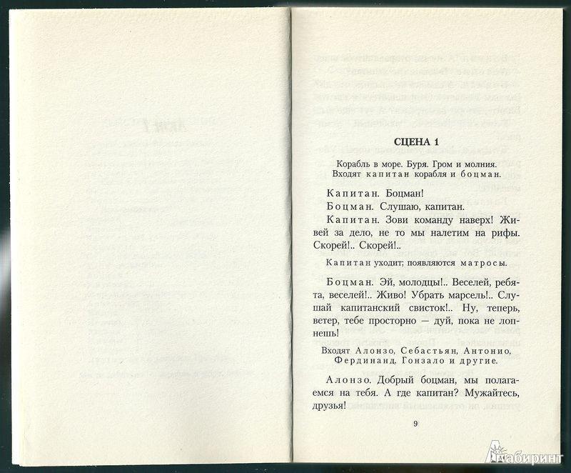 Иллюстрация 7 из 15 для Буря: Трагикомедия - Уильям Шекспир | Лабиринт - книги. Источник: Mariii
