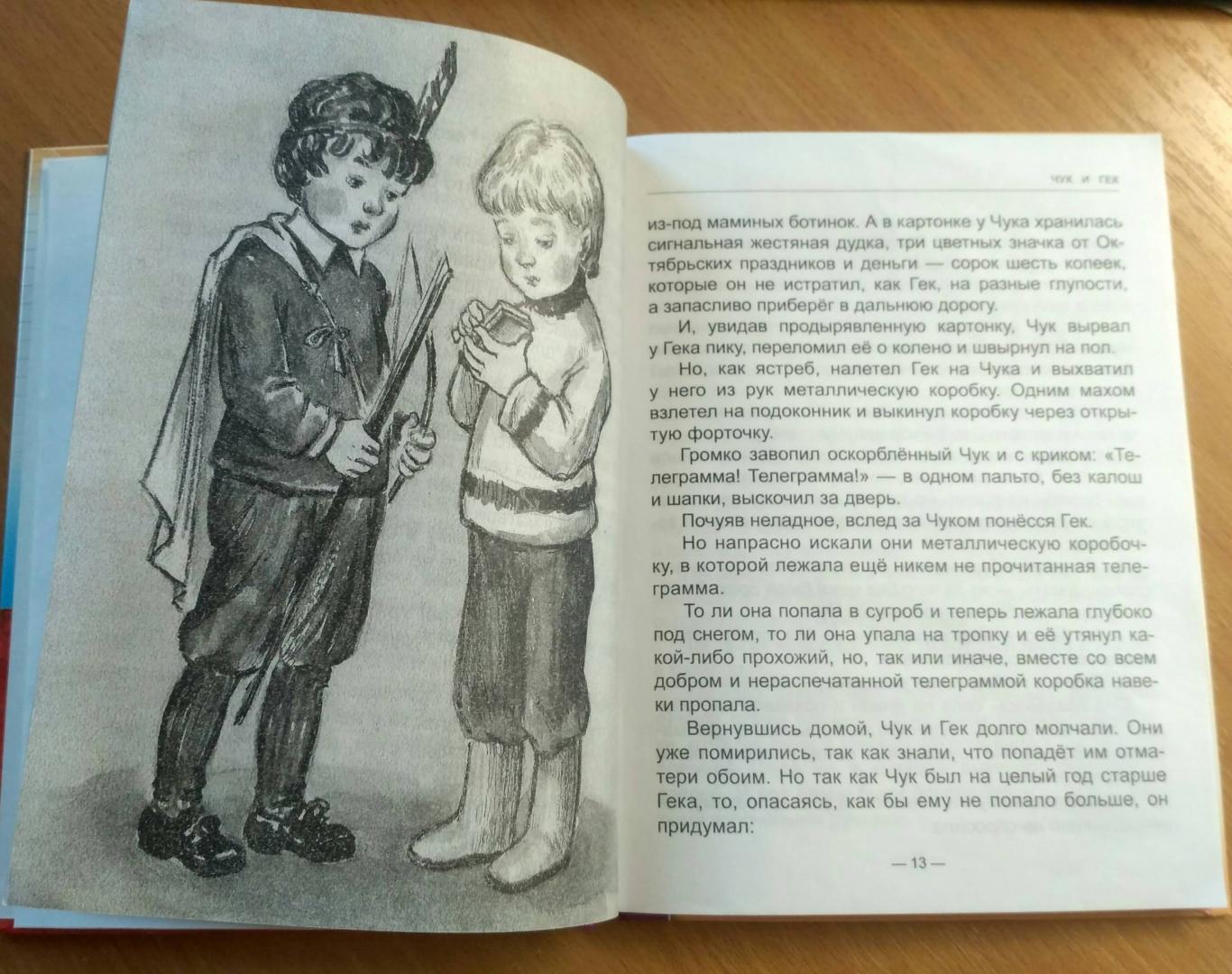 Иллюстрация 18 из 20 для Чук и Гек - Аркадий Гайдар | Лабиринт - книги. Источник: Климанова  Альбина Равилевна
