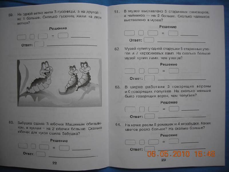 Иллюстрация 8 из 11 для Машины задачи. Задачи на вычисления в первом десятке. 1 класс - Беденко, Бенденко | Лабиринт - книги. Источник: Плахова  Татьяна