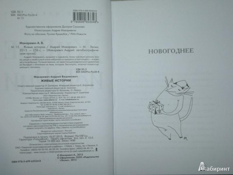 Иллюстрация 4 из 17 для Живые истории - Андрей Макаревич   Лабиринт - книги. Источник: Леонид Сергеев