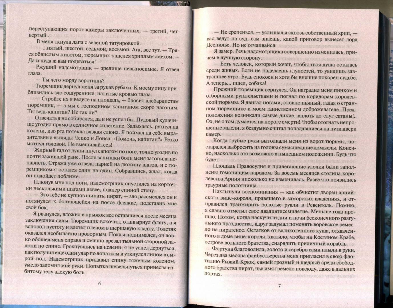Иллюстрация 6 из 6 для Вор и убийца - Сергей Куц   Лабиринт - книги. Источник: Ольга