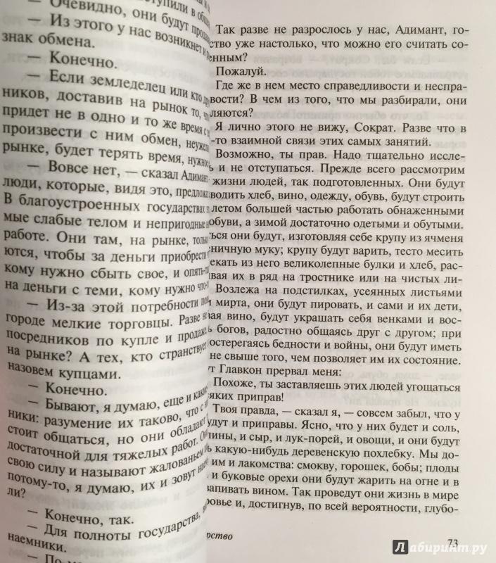 Иллюстрация 27 из 28 для Государство - Платон | Лабиринт - книги. Источник: Римская-Корсакова  Анастасия