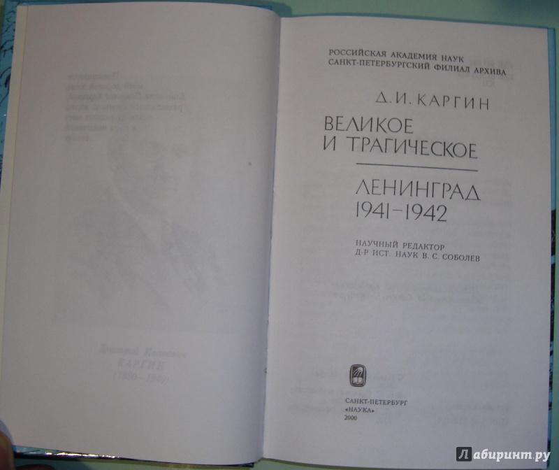 Иллюстрация 6 из 20 для Великое и трагическое. Ленинград 1941-1942 - Дмитрий Каргин | Лабиринт - книги. Источник: '